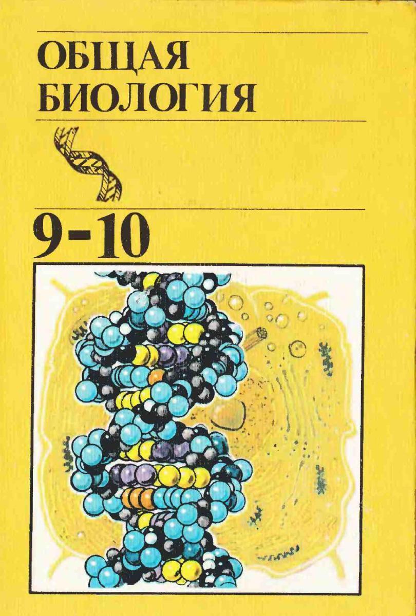 Общая биология. 10-11 классы. Под редакцией Полянского Ю. И.