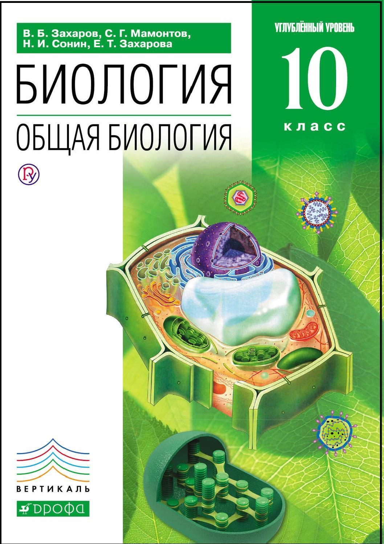 Захаров, Мамонтов, Сонин Биология. Общая биология. 10 класс. Углубленный уровень