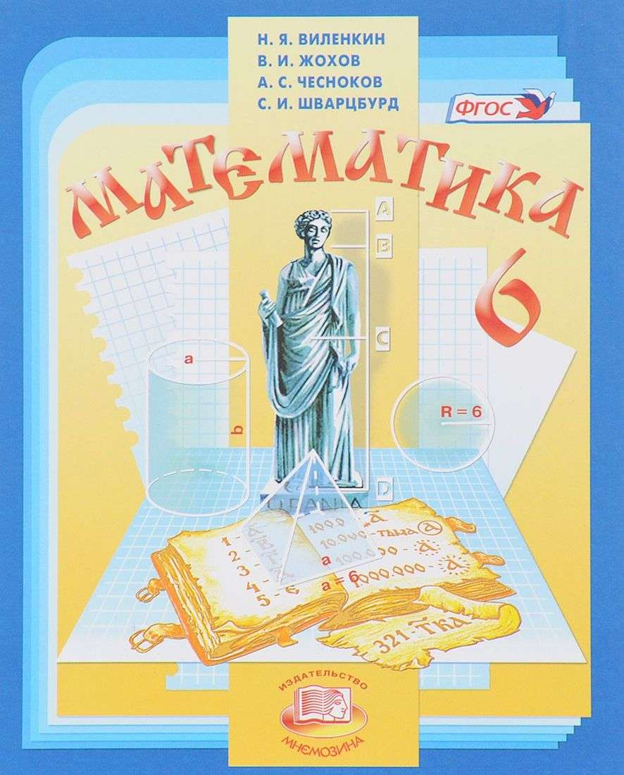 Математика, 6 класс Н. Виленкин, В. Жохов