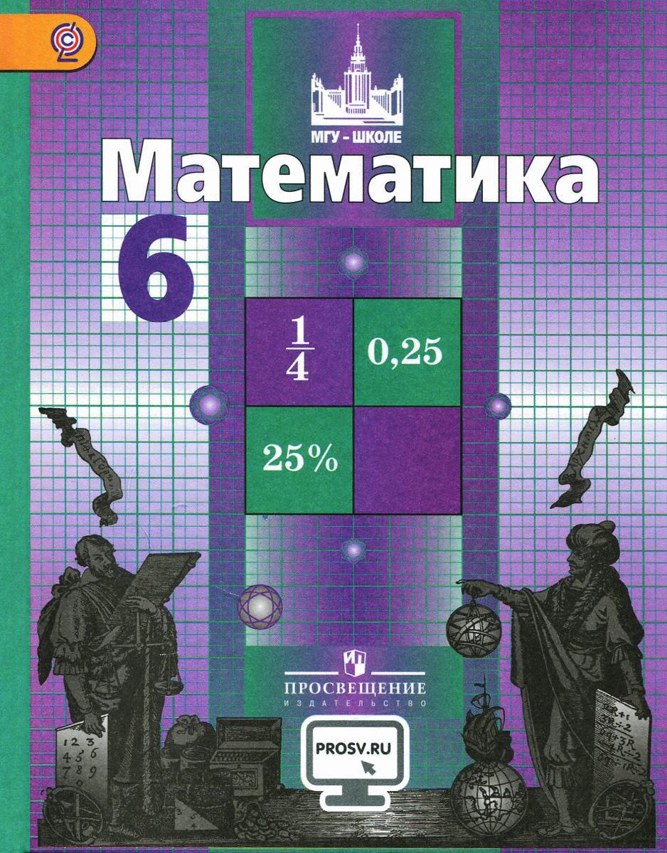 Математика, 6 класс. А. Шевкин, С. Никольский