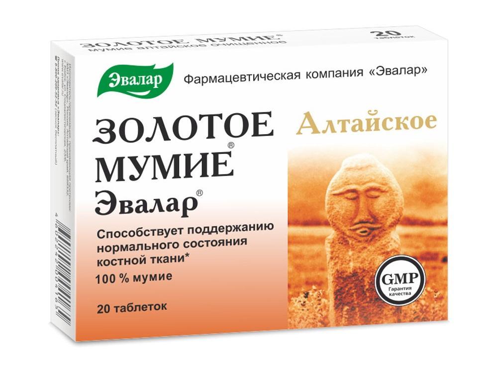 Мумие Золотое Алтайское очищенное