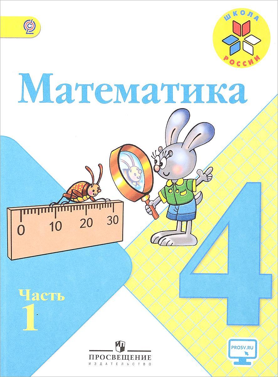 «Школа России», 1-4 классы М. Моро